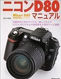 ニコンD80マニュアル 作画派のためのデジタル一眼レフカメラ (日本カメラMOOK)