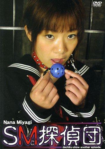 SM detective Nana Miyagi [DVD]