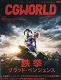 CG WORLD (シージー ワールド) 2011年 09月号 [雑誌]