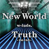 New World/Truth~最後の真実~