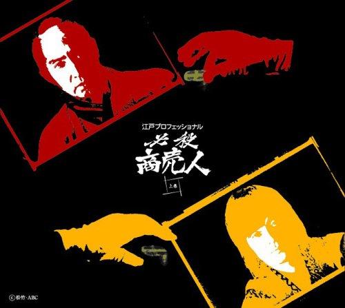 江戸プロフェッショナル 必殺商売人 (上巻) [DVD]