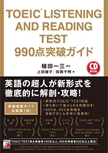 TOEIC® LISTENING AND READING TEST 990点突破ガイド (CD BOOK)