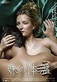 妹の体温[DVD]