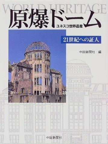 ユネスコ世界遺産原爆ドーム―21世紀への証人