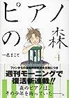 ピアノの森 第4巻 2005年05月23日発売