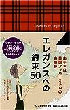エレガンスへの約束50 (Book of dreams)