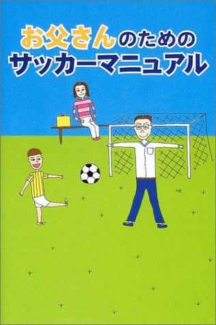 お父さんのためのサッカーマニュアル