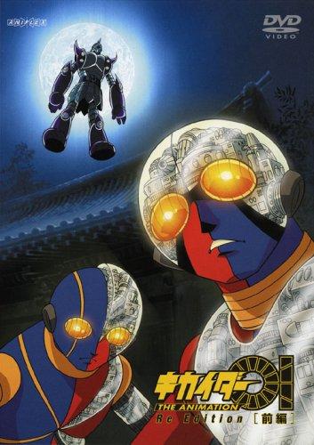 キカイダー01 THE ANIMATION Re Edition 前編 [DVD]