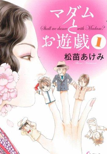 マダムとお遊戯 1 (F COMICS)