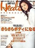 日経 Health (ヘルス) 2006年 05月号 [雑誌]