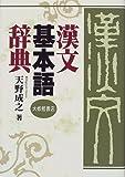 漢文基本語辞典