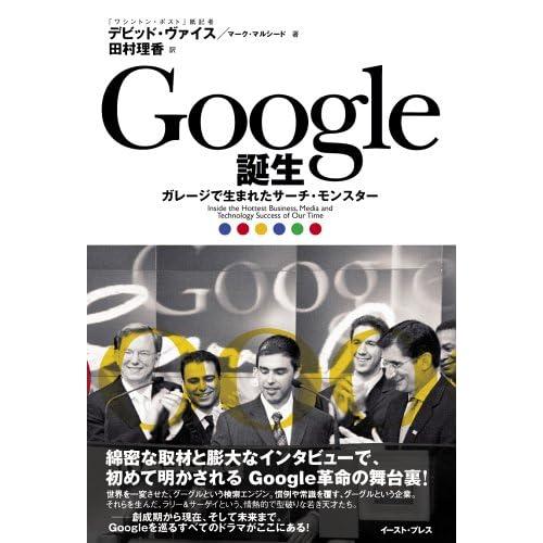 Google誕生 ガレージで生まれたサーチ・モンスター (単行本) デビッド ヴァイス (著), マーク マルシード (著), 田村 理香 (翻訳)