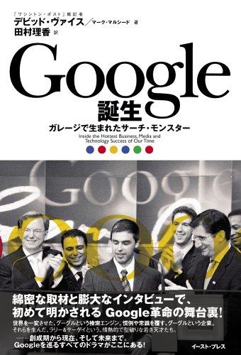 Google誕生 ―ガレージで生まれたサーチ・モンスター