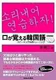口が覚える韓国語 スピーキング体得トレーニング CD2枚付