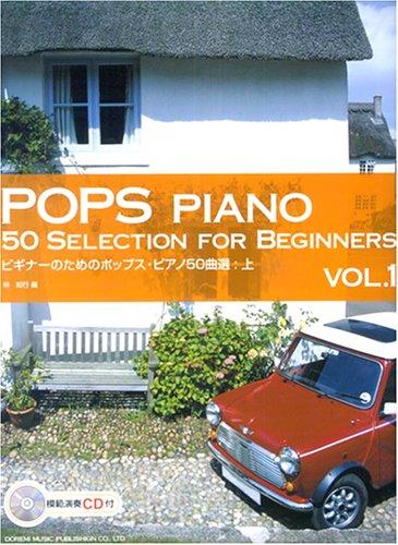 ビギナーのためのポップス・ピアノ50曲選