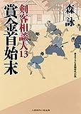 賞金首始末 剣客相談人13 (二見時代小説文庫)