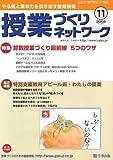 授業づくりネットワーク 2008年 11月号 [雑誌]