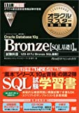 ���饯��ޥ��������ʽ� Bronze Oracle Database 10g��SQL����I���� (���饯��ޥ��������ʽ�)