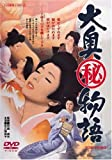 大奥(秘)物語 [DVD]