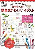 ボールペン&マーカーで描く!  カモさんの簡単&かわいいイラスト (NHK趣味どきっ! MOOK)