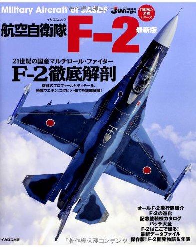 航空自衛隊F-2 最新版 (イカロス・ムック 自衛隊の名機シリーズ)