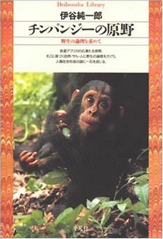 チンパンジーの原野―野生の論理を求めて (平凡社ライブラリー)