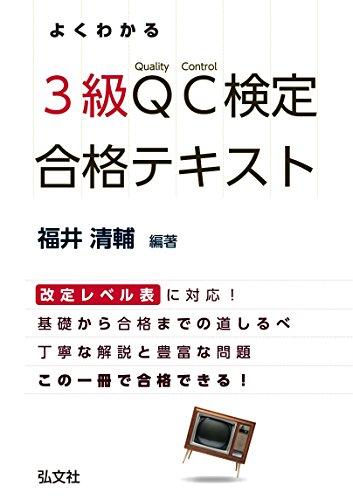 よくわかる 3級QC検定 合格テキスト 【2015年改定レベル表対応】 (国家・資格シリーズ)