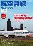 航空無線ハンドブック 2013 (イカロス・ムック)