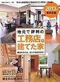 地元で評判の工務店で建てた家 2013年東日本版 (別冊・住まいの設計 192)
