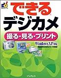 できるデジカメ—撮る・見る・プリント WindowsXP対応 (できるシリーズ)