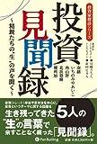 """投資見聞録~精鋭たちの""""生""""の言葉を聞く~"""
