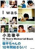 小池徹平 I was …