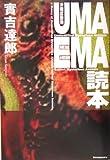 UMA/EMA読本(実吉 達郎)