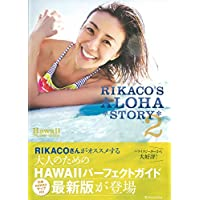 RIKACO 表紙画像