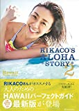 RIKACO'S ALOHA STORY2―Hawaii Perfect Guide (光文社女性ブックス VOL. 152)