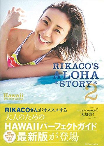 RIKACO RIKACO'S ALOHA STORY 2 大きい表紙画像