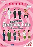 Peeping Life() -The Perfect Emotion- [DVD]                                                                                                                                                                                                            