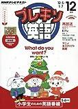 NHKテレビ プレキソ英語 2015年 12 月号 [雑誌]