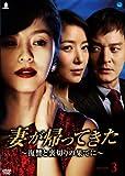 妻が帰ってきた~復讐と裏切りの果てに~ DVD-BOX 3