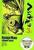 へうげもの(3) (モーニングKC (1545))