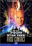 スター・トレック — ファースト・コンタクト [DVD]
