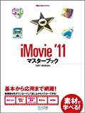 iMovie '11 マスターブック (Mac Fan Books)