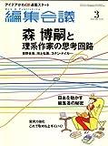 編集会議 2008年 03月号 [雑誌]
