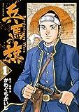 兵馬の旗(1) (ビッグコミックス)