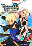 テイルズオブシンフォニア-ラタトスクの騎士-公式コンプリート?Wii対応 (BANDAI NAMCO Games Books 18)