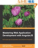 Mastering Web Application Development with AngularJS: Build Single-page Web Applications Using the Power of AngularJS