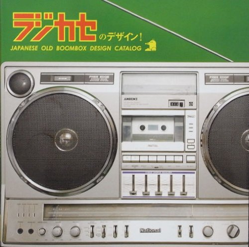 ラジカセのデザイン! JAPANESE OLD BOOMBOX DESIGN CATALOG (青幻舎MOGURA BOOKS)