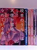 校舎のうらには天使が埋められている コミック 全5巻完結セット (講談社コミックスフレンド B)