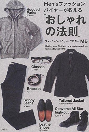 Men'sファッションバイヤーが教える 「おしゃれの法則」