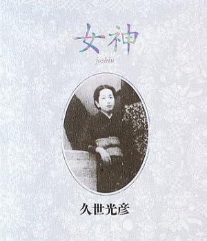女神(じょしん)